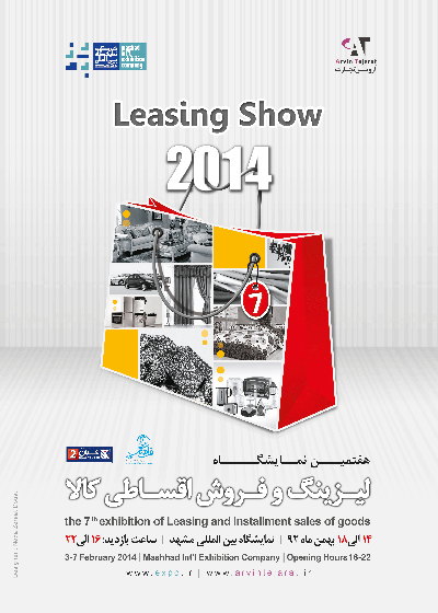 Seventh Exhibition of leasing and installment sales of goods